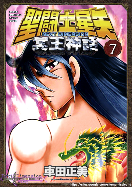 saint seiya Next dimension 7