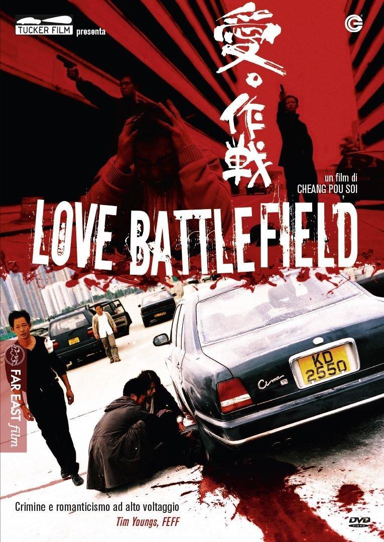 Love Battlefield: DVD