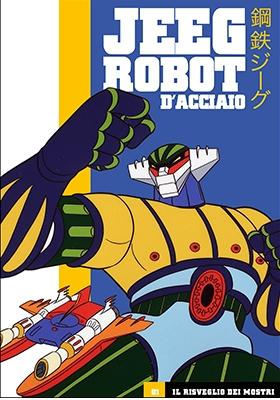 jeeg robot d'acciaio dvd 1