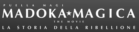madoka magica movie 3 logo